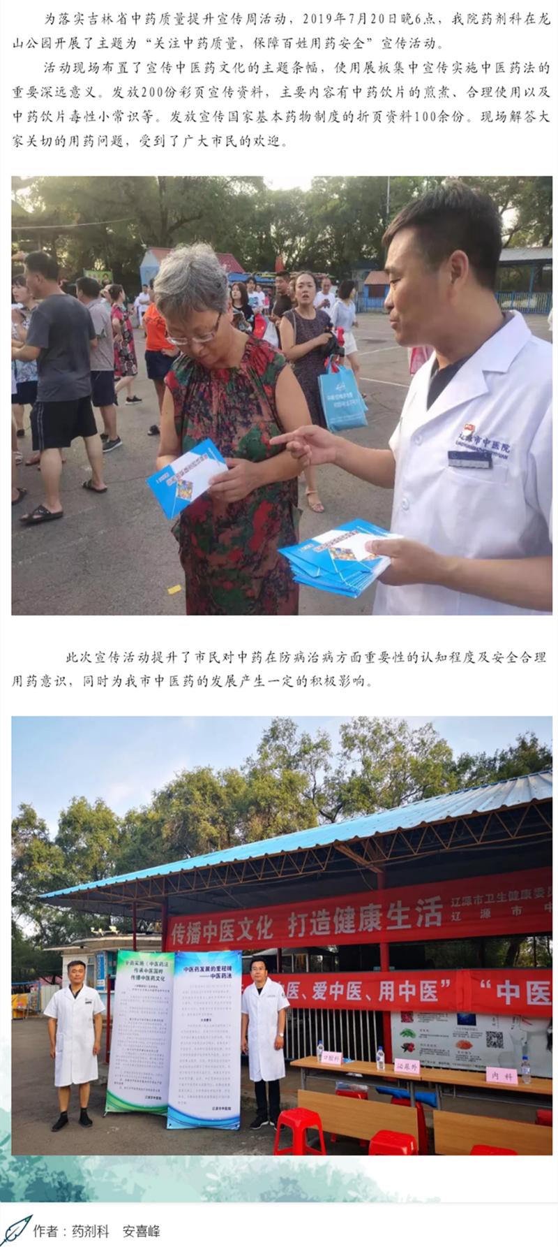 【中医药健康讲堂】——关注中药质量,保障百姓用药安全.png