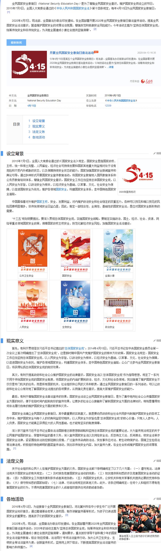 全民国家安全教育日_百度百科.png