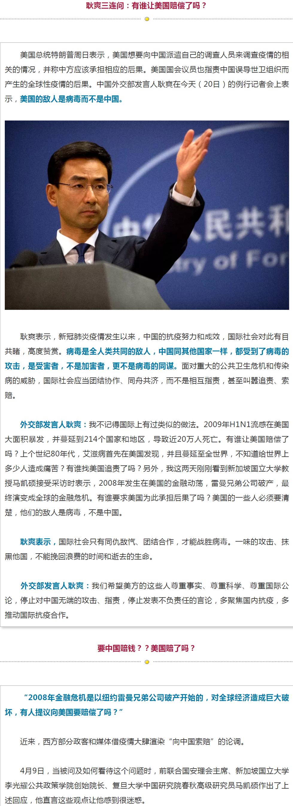 【聚焦】美方要求中国为疫情赔偿?耿爽重磅三连问!_副本.png
