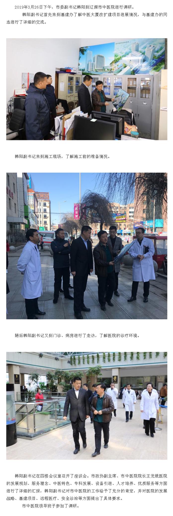 市委副书记韩阳到市中医院进行调研 - 美篇.png