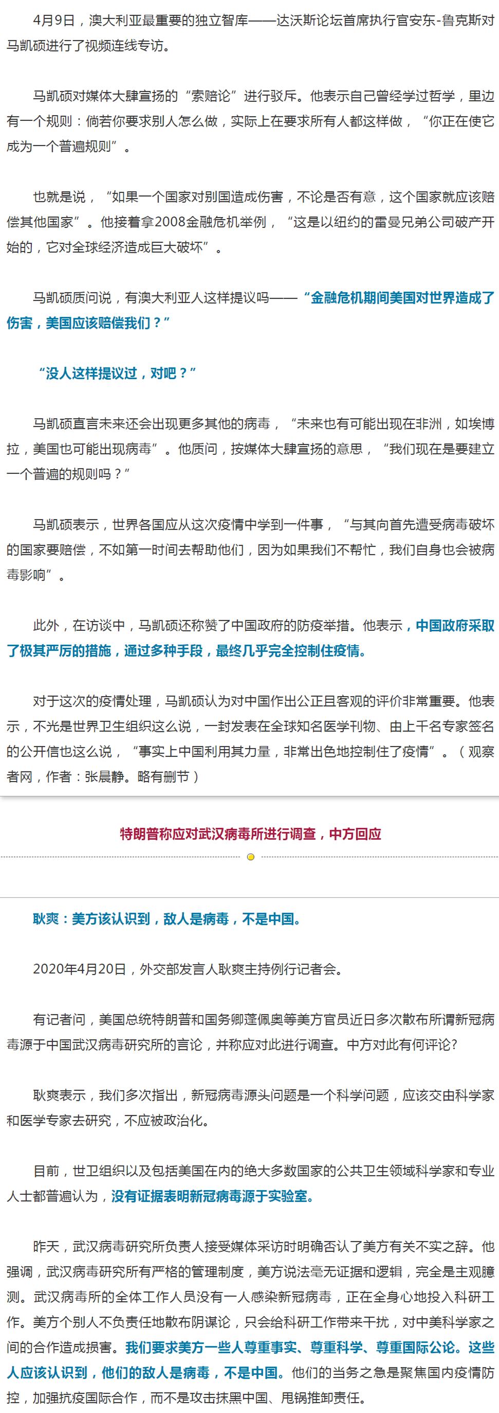 【聚焦】美方要求中国为疫情赔偿?耿爽重磅三连问!_副本1.png